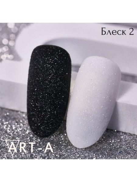 Блеск для дизайна Арт-А 02