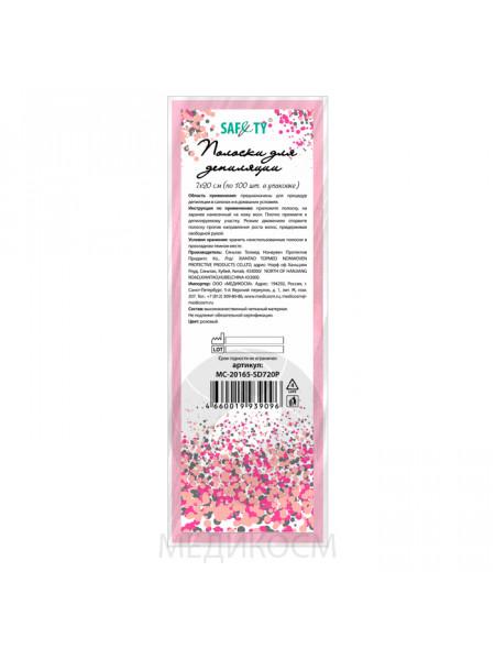 Полоски для депиляции 7х20 см, полиэстер, розовые,100 шт.